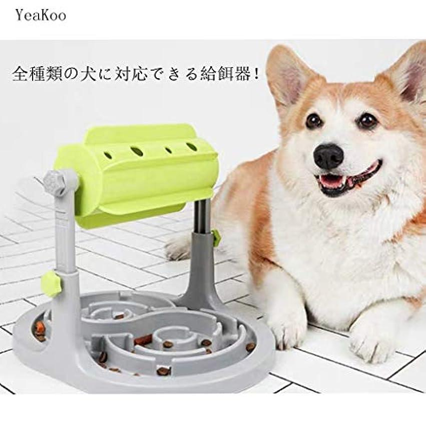 YeaKoo 漏食器 給餌器 フードボウル 犬 ネコ ドラム式 餌やり 早食い防止 ゆっくり食べ 健康管理 滑り止め 知育 自由調整 全種類対応 ペット ペット用品 2019