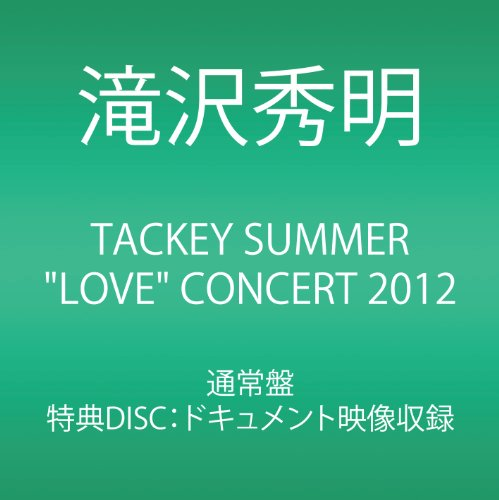 "TACKEY SUMMER ""LOVE"" CONCERT 2012 (2枚組DVD)"