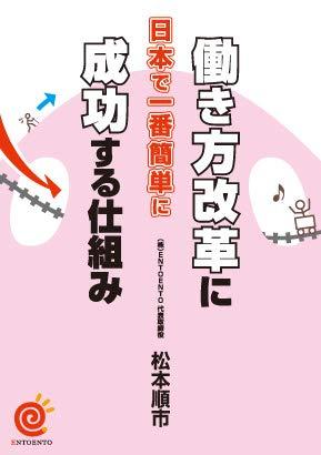 働き方改革に日本で一番簡単に成功する仕組み