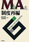 M&Aと制度再編