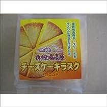 御殿場高原チーズケーキラスク(シュガー)36箱