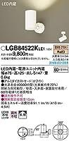 パナソニック スポットライト LGB84522KLE1 調光不可 電球色 ホワイト