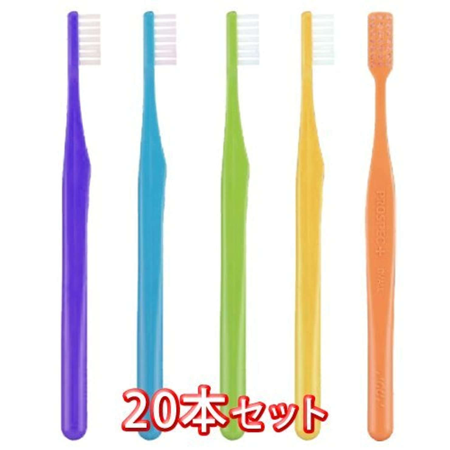 説得力のある派手イライラするプロスペック プラス 歯ブラシ 20本入 スモール
