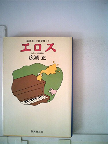 エロス (1982年) (集英社文庫)の詳細を見る