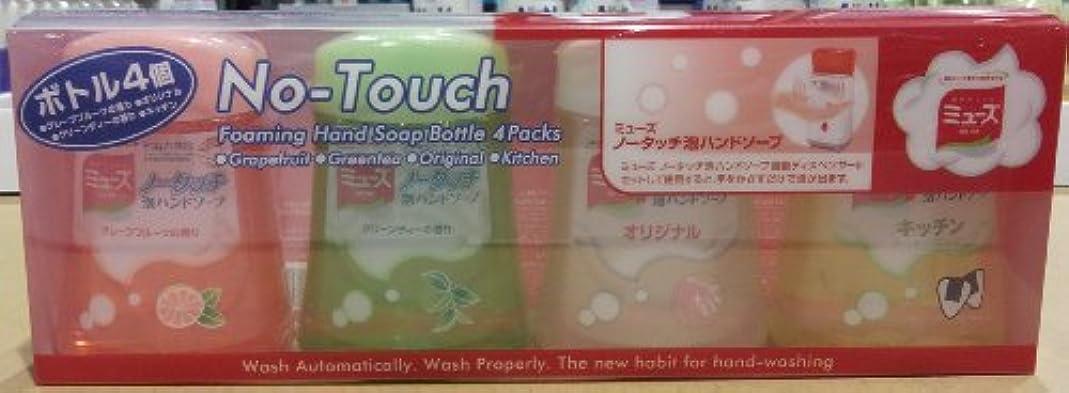 反発乳剤メンテナンスミューズ ノータッチ 泡ハンドソープ 詰替え250ml4種セット