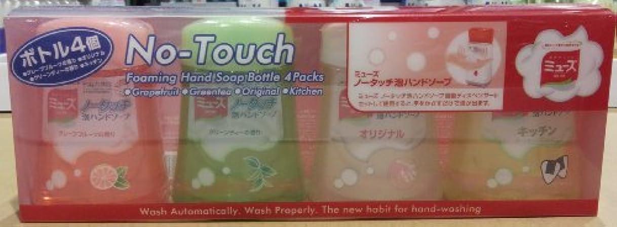 口ひげ凍結ジーンズミューズ ノータッチ 泡ハンドソープ 詰替え250ml4種セット