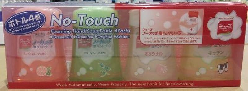 洗剤億取り消すミューズ ノータッチ 泡ハンドソープ 詰替え250ml4種セット