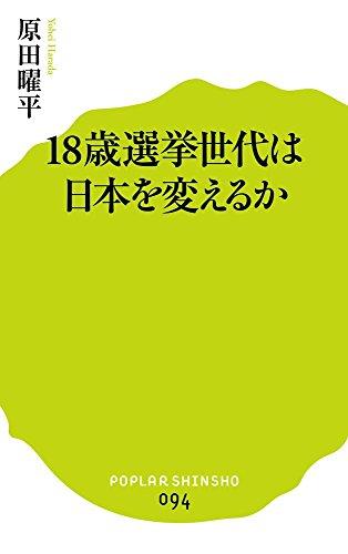 (094)18歳選挙世代は日本を変えるか (ポプラ新書)の詳細を見る