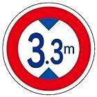【ユニット】道路用標識 高さ制限 [品番:395-38]