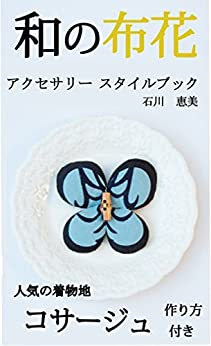 [石川恵美]の和の布花: 大人が身につける 和の小物アクセサリースタイルブック