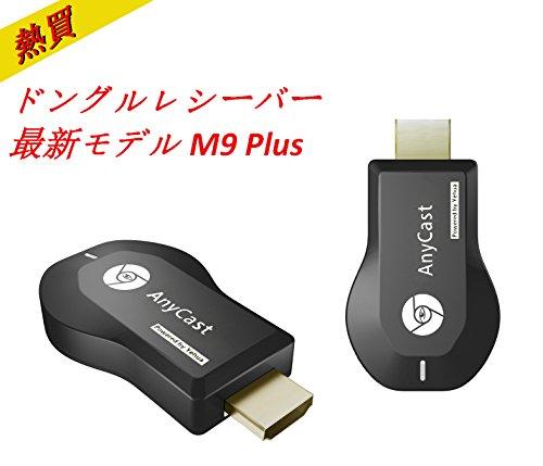 ドングルレシーバーAnycast M9 Plus HDMIWiFiディスプレイ iOS、Android、 Windows、MAC OSシステム通用 CE/RoHS認証 モード交換不要 支持Google chromecast 最新版