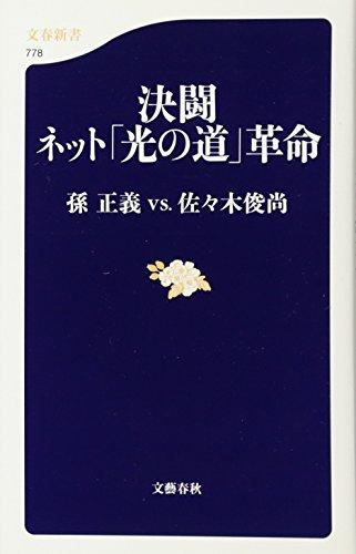 決闘 ネット「光の道」革命 (文春新書)の詳細を見る
