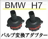 《z2-11》◆ HID バルブアダプター BMW E39等 H7固定等◆