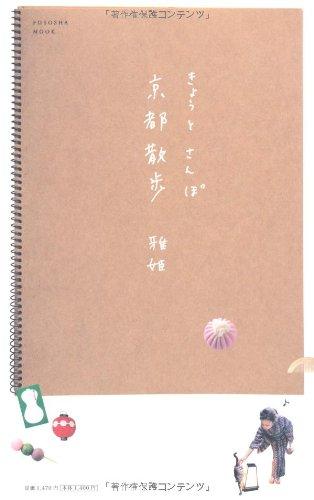 京都散歩 (扶桑社ムック)の詳細を見る