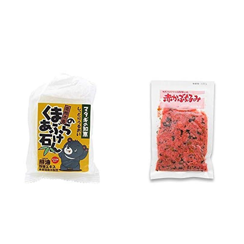 食料品店上へ発生する[2点セット] 信州木曽 くまのあぶら石けん(80g)?赤かぶ好み(150g)