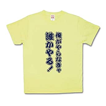 カミカゼスタイル (kamikazestyle) 【おふざけTシャツ】誰かやる (XS, イエロー)