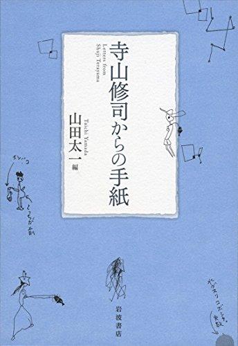 寺山修司からの手紙の詳細を見る