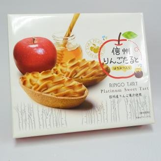 信州りんごたると はちみつ入り 10個 リンゴタルト 軽井沢で大人気 おみやげ