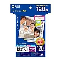 (8個まとめ売り) サンワサプライ インクジェット光沢はがき(増量、120シート) JP-DHK120KN