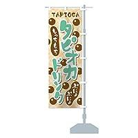 タピオカドリンク のぼり旗 サイズ選べます(ジャンボ90x270cm 右チチ)