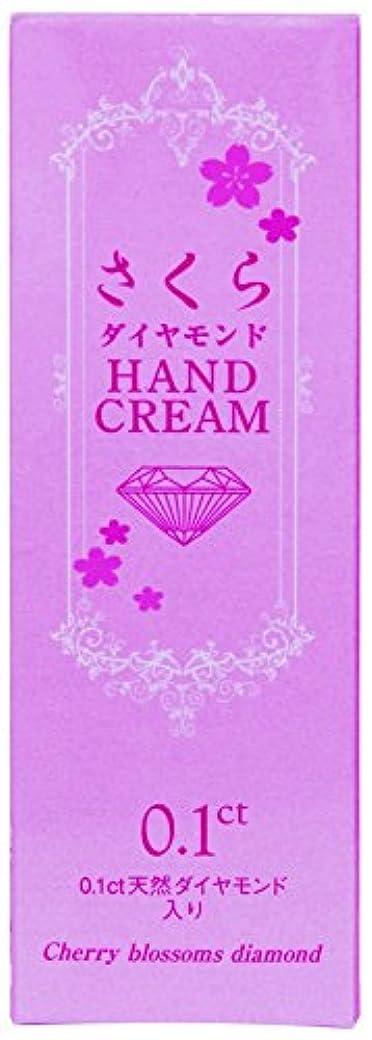 原理徹底的にマークされたさくらダイヤモンドコスメ ハンドクリーム 40g