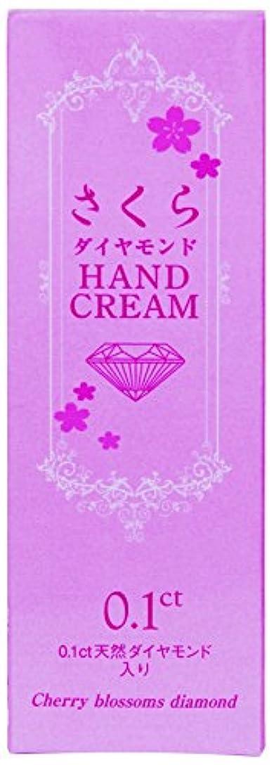 オセアニアリムリーンさくらダイヤモンドコスメ ハンドクリーム 40g