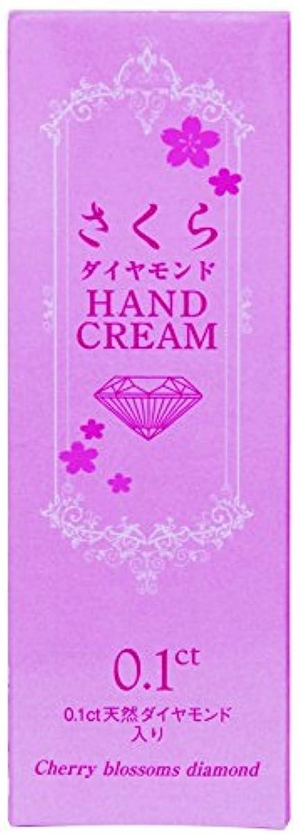 鎮静剤スカープ異なるさくらダイヤモンドコスメ ハンドクリーム 40g