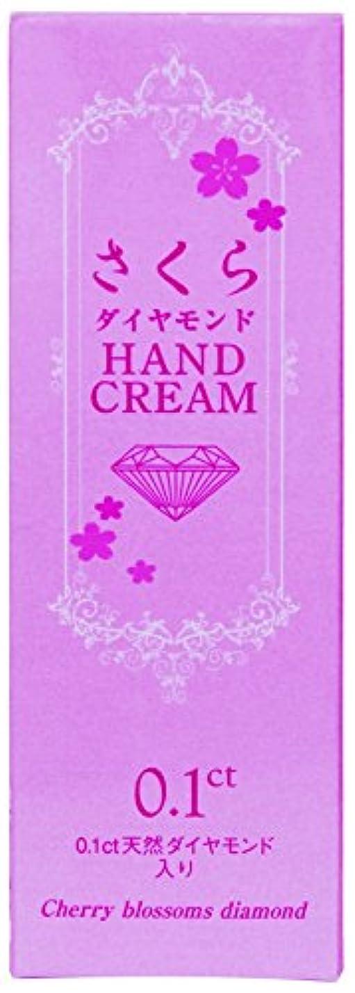 報復する満足できる聡明さくらダイヤモンドコスメ ハンドクリーム 40g