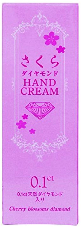 さくらダイヤモンドコスメ ハンドクリーム 40g
