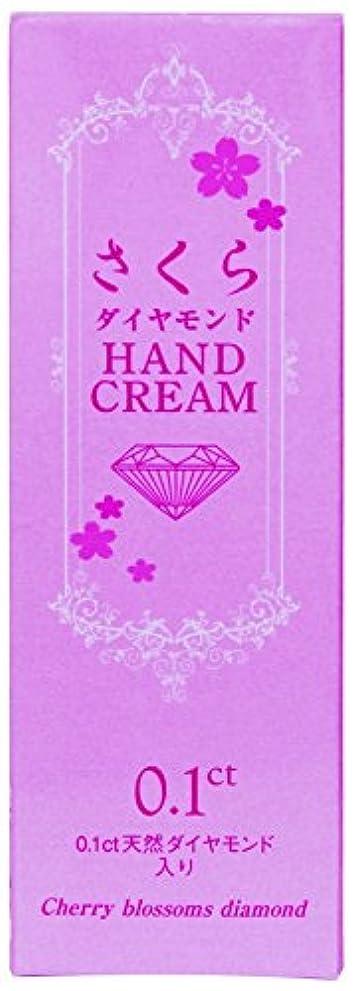 説明フォークいらいらするさくらダイヤモンドコスメ ハンドクリーム 40g