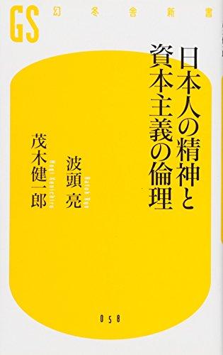 日本人の精神と資本主義の倫理 (幻冬舎新書)の詳細を見る