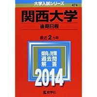 関西大学(後期日程) (2014年版 大学入試シリーズ)