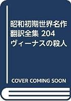 昭和初期世界名作翻訳全集 204 ヴィーナスの殺人