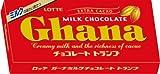 チョコレートトランプ ガーナ