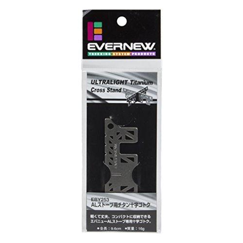 『エバニュー(EVERNEW) ALストーブ用チタン十字ゴトク EBY253』の3枚目の画像