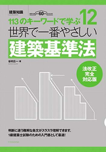 世界で一番やさしい建築基準法 法改正完全対応版 (建築知識 12)