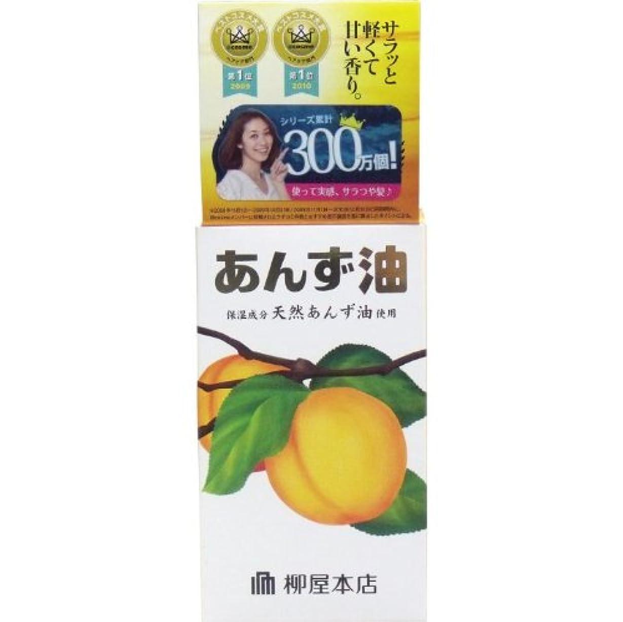 番号松の木スロープミネラル 潤い ヘアオイル サラッと軽くて甘い香り!60mL【2個セット】