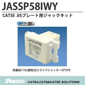 【PANDUIT】カテゴリ5E JISプレート用ジャックキット バネ式透明シャッター JASSP58IWY