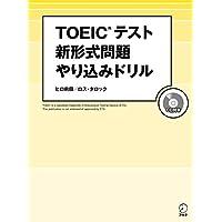 [新形式問題対応/音声DL付] TOEIC(R) テスト 新形式問題やり込みドリル~新傾向を徹底分析した問題で最新戦略を伝授!