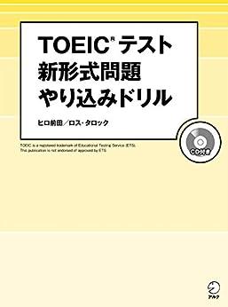 [ヒロ 前田;ロス・タロック]の[新形式問題対応/音声DL付] TOEIC(R) テスト 新形式問題やり込みドリル~新傾向を徹底分析した問題で最新戦略を伝授!