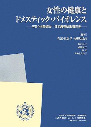 女性の健康とドメスティック・バイオレンス—WHO国際調査/日本調査結果報告書