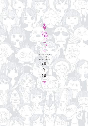 幸福ごっこ(下) (アクションコミックス)