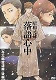 昭和元禄落語心中 【与太郎放浪篇・後編】  DVD