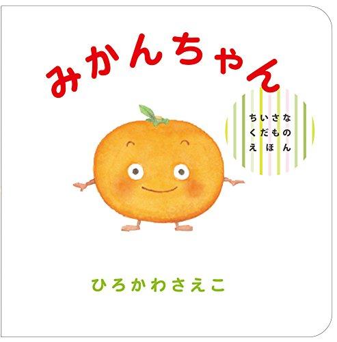 偕成社『みかんちゃん』