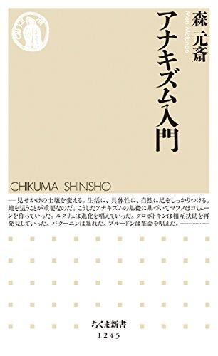 アナキズム入門 (ちくま新書1245)