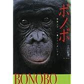 ボノボ―地球上で、一番ヒトに近いサル (Soenshaグリーンブックス)