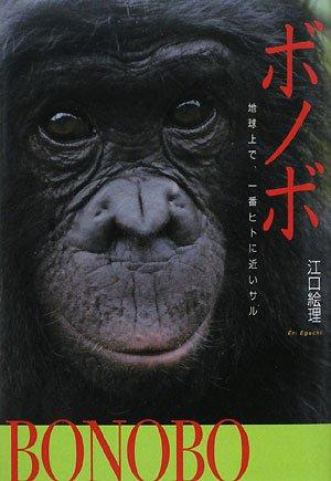 ボノボ―地球上で、一番ヒトに近いサル (Soenshaグリーンブックス)の詳細を見る