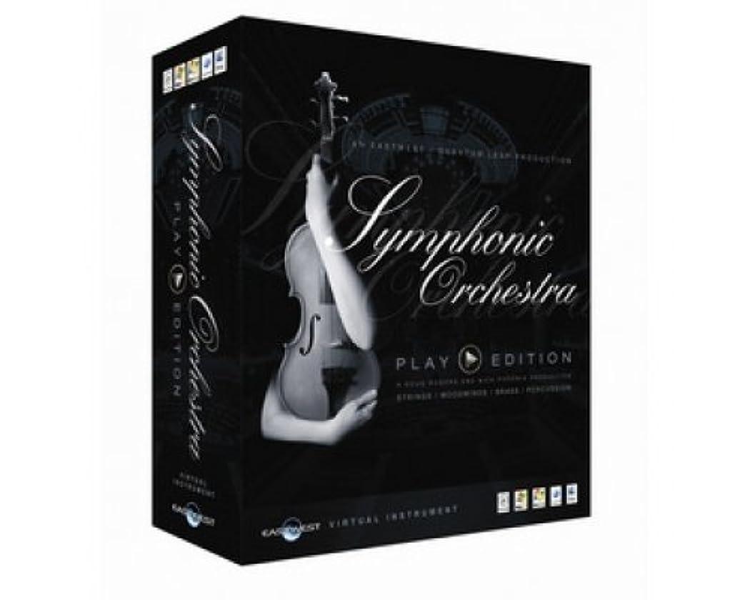 書き出す繊維アセンブリ◆最新版◆ EASTWEST Symphonic Orchestra PLAY Edition Silver Complete 『並行輸入品』 EWQL オーケストラ音源