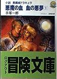 悪魔の血 血の悪夢―小説 悪魔城ドラキュラ〈1〉 (ログアウト冒険文庫)