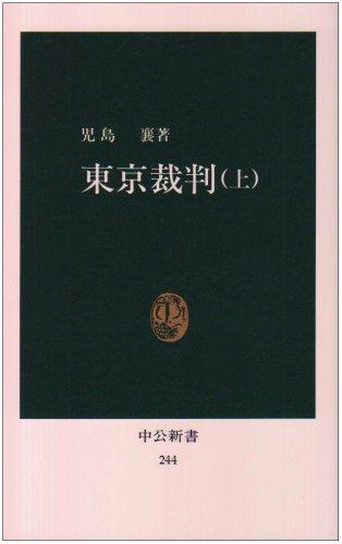 東京裁判 (上) (中公新書 (244))の詳細を見る